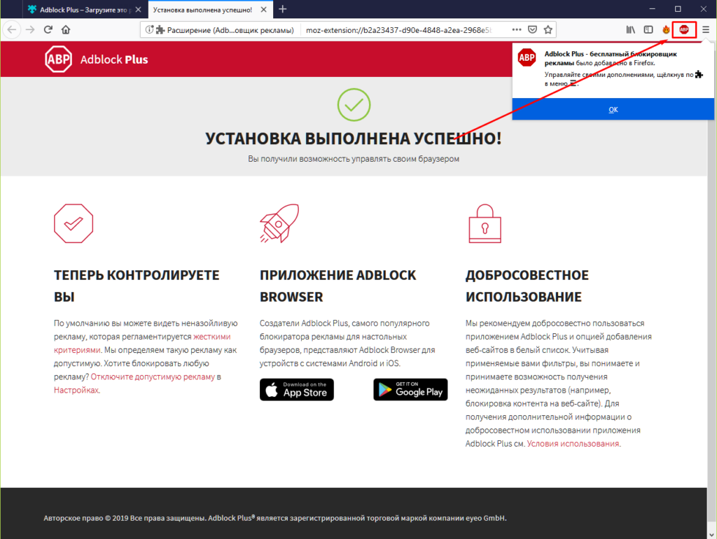 Как отключить рекламу в браузере Mozilla Firefox