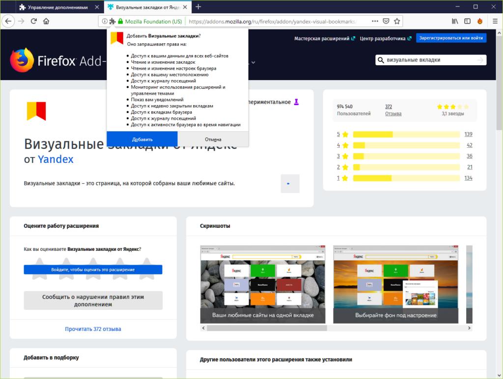 Как установить визуальные закладки в Mozilla Firefox