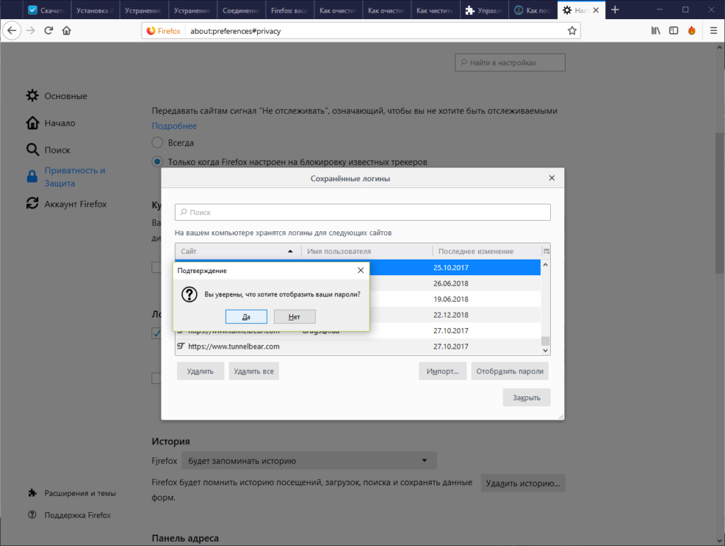 Как посмотреть сохраненные пароли в Mozilla Firefox?